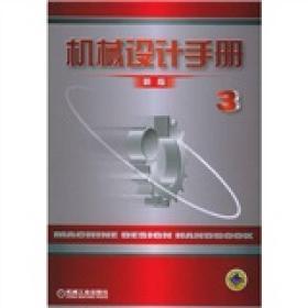 机械设计手册.第3卷(新版)