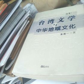 台湾文学与中华地域文化