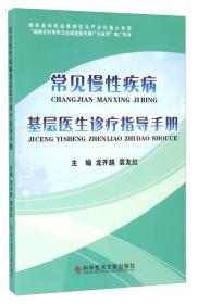 正版微残-常见慢性疾病基层医生诊疗指导手册CS9787502392239