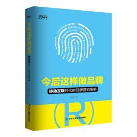 今后这样做品牌:移动互联时代的品牌营销策略——互联网思维的活学活用 博瑞森丛书