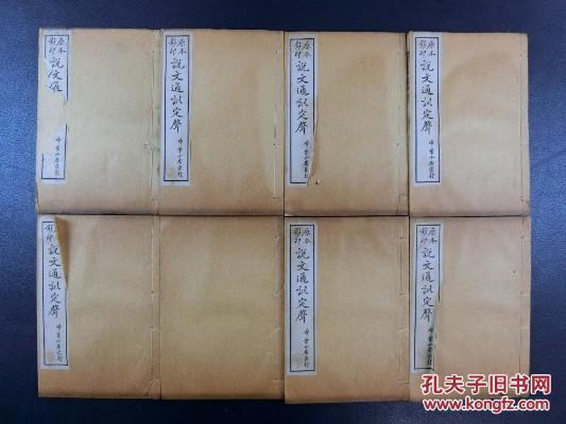 民国白纸:【说文通训定声】一函八册!原装品佳