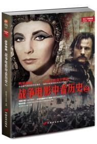 指文战争事典特辑011::战争电影中看历史.2