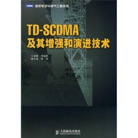 TD-SCDMA及其增强和演进技术