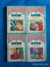 格林童话连环画库(1,2,3,4全)(A25箱)