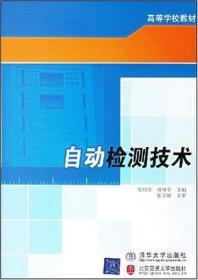 自动检测技术 张欣欣 孙艳华 北京交通大学出版社 9787810828796