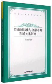 经济全球化研究丛书:货币国际化与金融市场发展关系研究