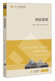 利比亚史(东方·剑桥世界历史文库)