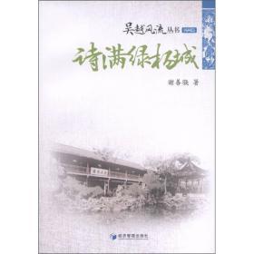 吴越风流丛书:诗满绿杨城(扬州篇)