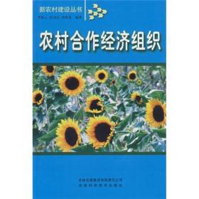 正版现货 农村合作经济组织出版日期:2008-08印刷日期:2014-05印次:1/8