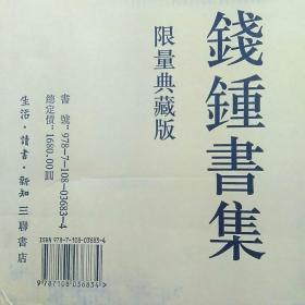 钱钟书集(限量典藏版带收藏编写)(套装共10册)