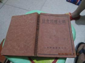 民国版:社会问题大纲   上海乐华图书公司    1932年10月再版  详情如图   3-7号柜