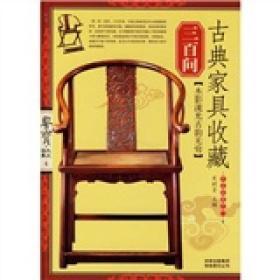 正版xg-9787807206170-古典家具收藏三百问