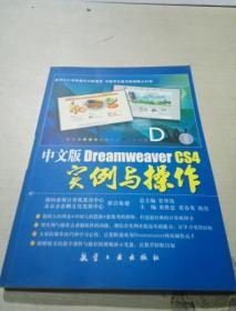 中文版Dreamweaver CS4实例与操作(一版一印)