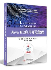 Java EE应用开发教程