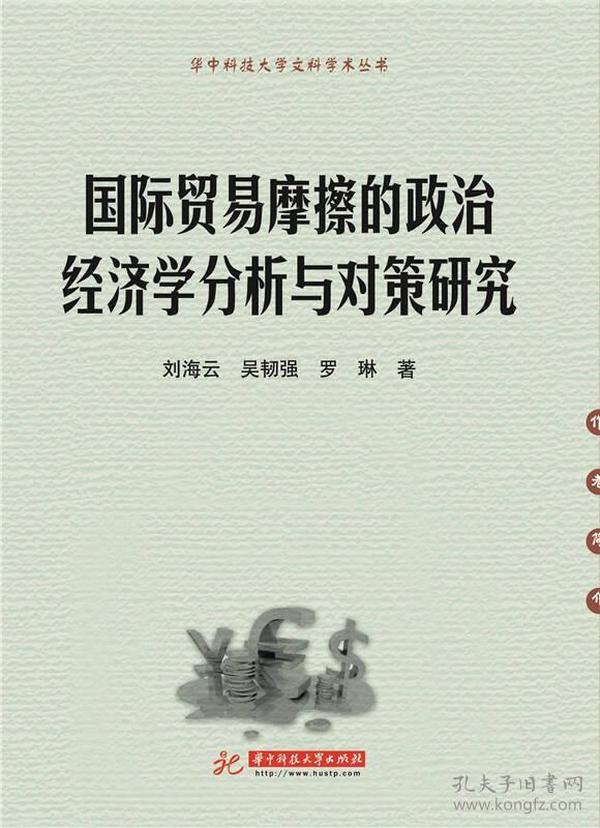 国际贸易摩擦的政治经济学分析与对策研究