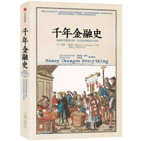 千年金融史 金融如何塑造文明从5000年前到21世纪 威廉 戈兹曼 中信出版社图书 正版新华书店