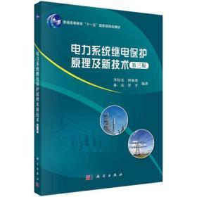 电力系统继电保护原理及新技术(第三版)