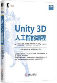 游戏开发与设计技术丛书:Unity 3D人工智能编程