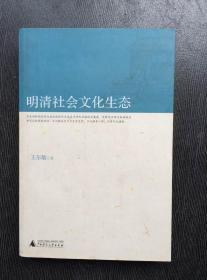 明清社会文化生态 2009年1版1印 包邮挂刷