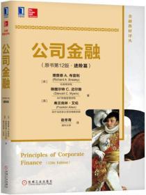 正版二手包邮 公司金融(原书2版)(进阶篇) 理查德A.布雷利 97