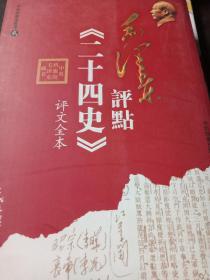 毛泽东评点《二十四史》评文全本【壹贰肆三部合售】