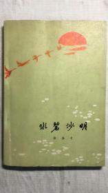 水碧沙明(H78S)