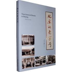 9787511500083-xg-北京的老字号 专著 Time-honored brands in Beijing [中英文本] 丁维峻主编 eng bei jing