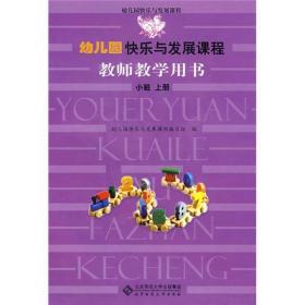 幼儿园快乐与发展课程:教师教学用书(小班)(上册)
