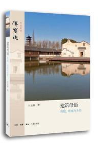 建筑母语:传统、地域与乡愁 9787108045843