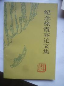 《纪念徐霞客论文集》