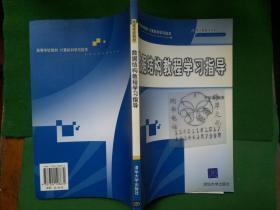 数据结构教程学习指导/李春葆  编+