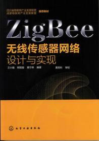 ZigBee无线传感器网络设计与实现 9787122137463 王小强 等