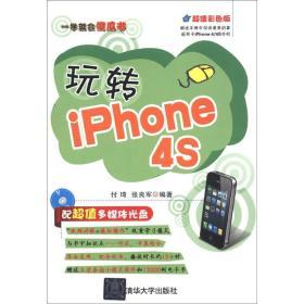 一学就会傻瓜书:玩转iPhone 4S(超值彩色版)