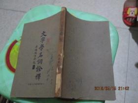 民国版:文字学名词诠释  叶长青    民国十六年出版    3-7号柜