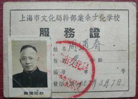 上海市文化局干部业余文化学校,服务证,姓名:周遇春。1957年【陌上花开——国立福建音乐专科学校(简称国立福建音专)、上海音乐学院——周遇春家庭系列】