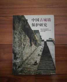中国古城墙保护研究