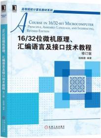 16/32位微机原理、汇编语言及接口技术教程(修订版)