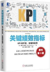 关键绩效指标:KPI的开发实施和应用(原书第3版)