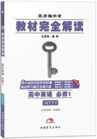 2017版 王后雄学案 教材完全解读 高中英语(必修1 WYYY 配外研版)