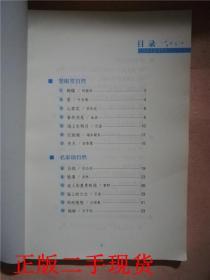 语文主题学习, 三年级. 下 1 为地球撑起一把伞【16开 彩印版】&333顶