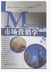 市场营销学 黄志峰 9787564304959 西南交通大学出版社