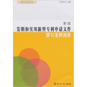 发明和实用新型专利申请文件撰写案例剖析(第3版)