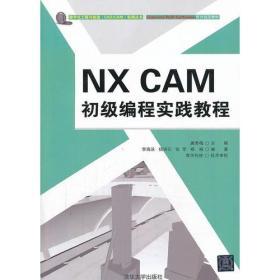 NX CAM 初级编程实践教程【附光盘】