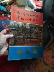 辽宁省岫岩一中建校八十周年纪念册