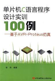 单片机C语言程序设计实训100例--基于AVR+Proteus仿真 9787