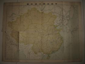 日本侵华地图 1936年《中华民国交通全图》 详注既成、未成及预定铁路,含外蒙古
