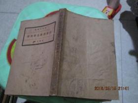民国版:新文化丛书-社会科学名著题解    民国二十一年初版  3-7号柜