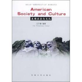 美国社会与文化