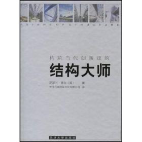 结构大师:构筑当代创新建筑