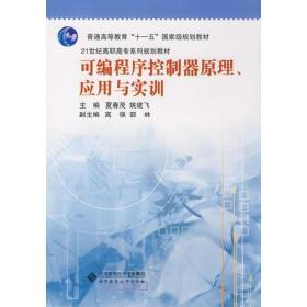 可编程序控制器原理、应用与实训/21世纪高职高专系列规划教材